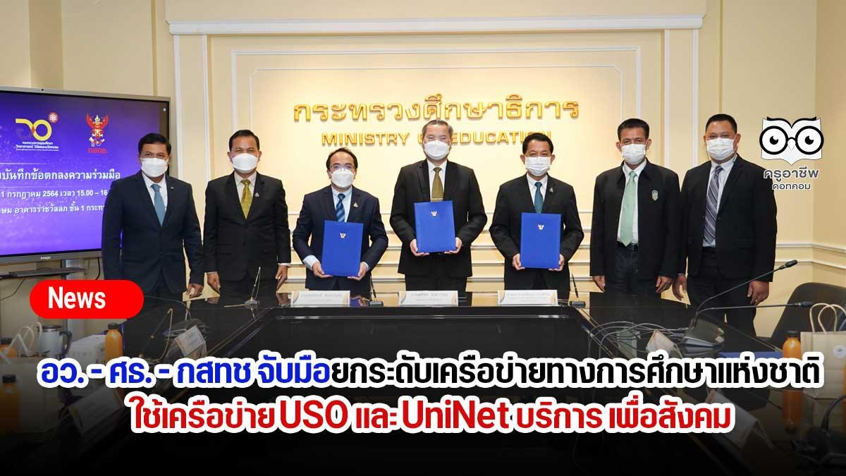 อว. - ศธ. - กสทช จับมือยกระดับเครือข่ายทางการศึกษาแห่งชาติ ใช้เครือข่าย USO และ UniNet บริการ เพื่อสังคม