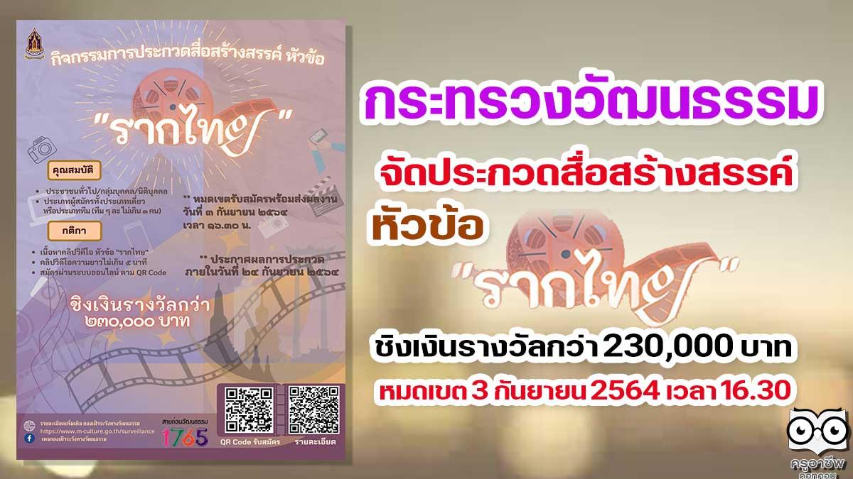 """กระทรวงวัฒนธรรม จัดประกวดสื่อสร้างสรรค์ หัวข้อ """"รากไทย"""" ชิงเงินรางวัลกว่า 230,000 บาท หมดเขต 3 กันยายน 2564 เวลา 16.30"""