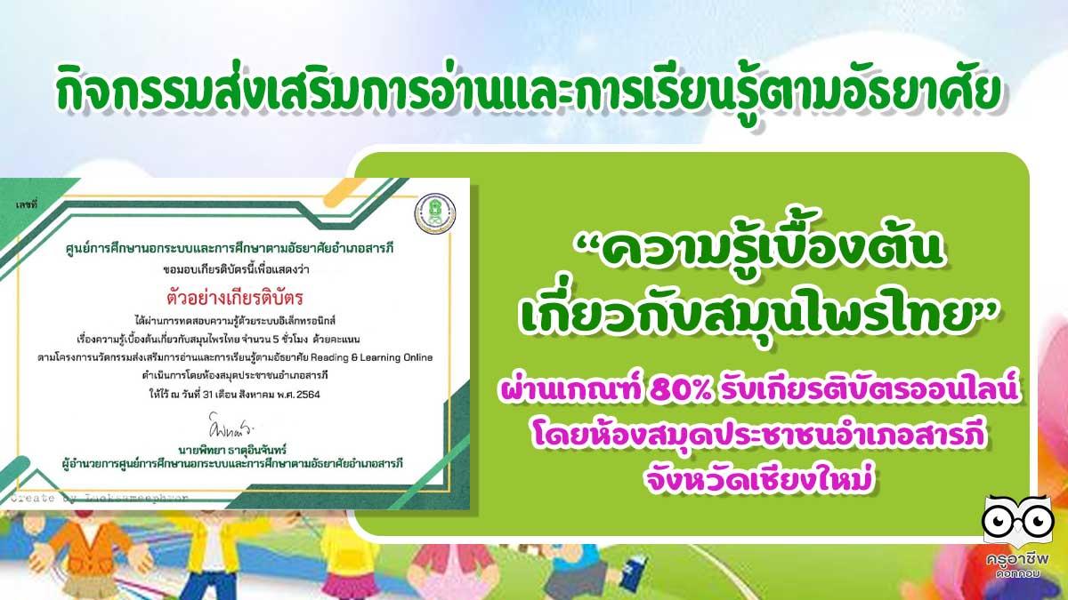 กิจกรรมส่งเสริมการอ่านและการเรียนรู้ตามอัธยาศัย เรื่องความรู้เบื้องต้นเกี่ยวกับสมุนไพรไทย ผ่านเกณฑ์ร้อยละ 80 จะได้รับใบประกาศทางอีเมล์ โดยห้องสมุดประชาชนอำเภอสารภี จังหวัดเชียงใหม่