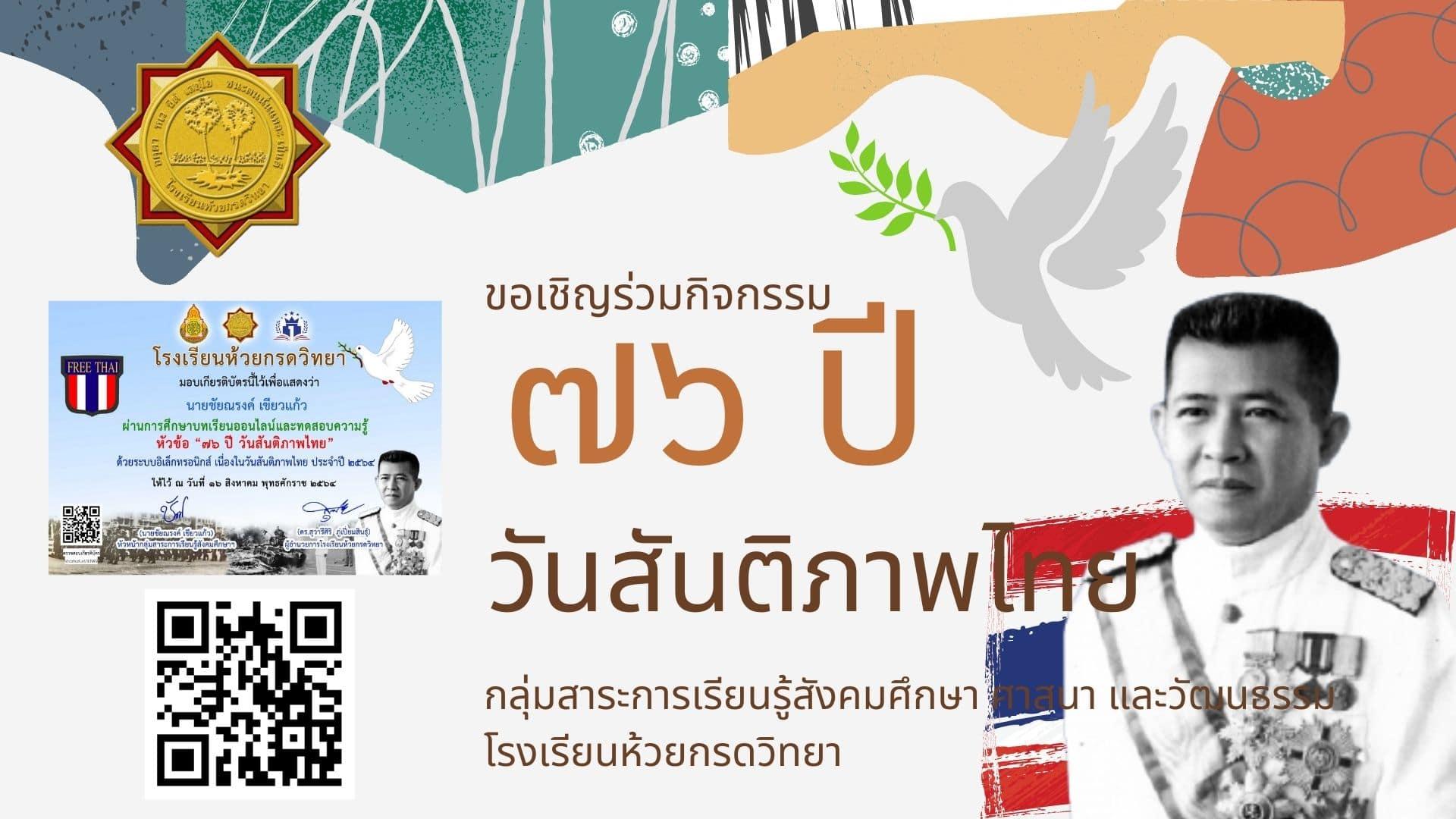 แบบทดสอบออนไลน์ เนื่องในวันครบรอบ 76 ปี วันสันติภาพไทย ผ่านเกณฑ์การทดสอบ ร้อยละ 80 สามารถดาวน์โหลดเกียรติบัตรได้ทันที โดย โรงเรียนห้วยกรดวิทยา