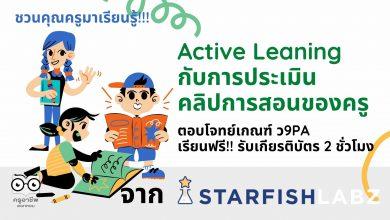 ชวนคุณครูมาเรียนรู้ Active Leaning กับการประเมินคลิปการสอนของครู ตอบโจทย์เกณฑ์ ว9PA เรียนฟรี!! รับเกียรติบัตร 2 ชั่วโมง จาก Starfish Education