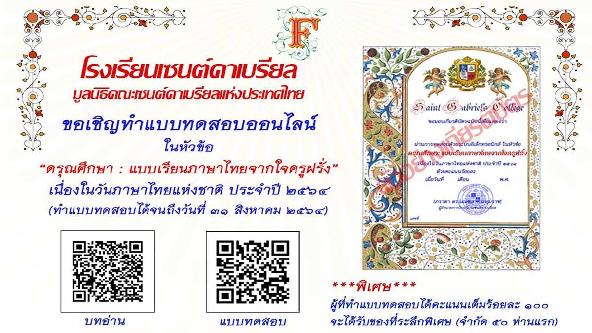 """แบบทดสอบออนไลน์ในหัวข้อ """"ดรุณศึกษา : แบบเรียนภาษาไทยจากใจครูฝรั่ง"""" เนื่องในวันภาษาไทยแห่งชาติ ประจำปี ๒๕๖๔ ผ่านเกณฑ์ร้อยละ ๘๐ ขึ้นไป รับเกียรติบัตรผ่านทาง E-mailกลุ่มสาระการเรียนรู้ภาษาไทย มัธยม โรงเรียนเซนต์คาเบรียล"""