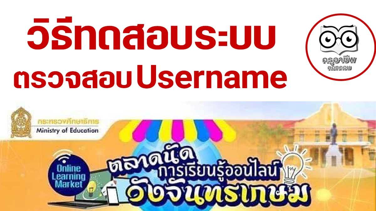 ด่วน!! วิธีทดสอบระบบ ตรวจสอบ Username อบรมตลาดนัดการเรียนรู้ออนไลน์วังจันทรเกษม