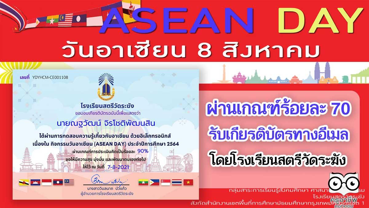 แบบทดสอบออนไลน์ความรู้เกี่ยวกับอาเซียน เนื่องในกิจกรรมวันอาเซียน (ASEAN DAY) ประจำปีการศึกษา 2564 โดยกลุ่มสาระการเรียนรู้สังคมศึกษา ศาสนา เเละวัฒนธรรม โรงเรียนสตรีวัดระฆัง