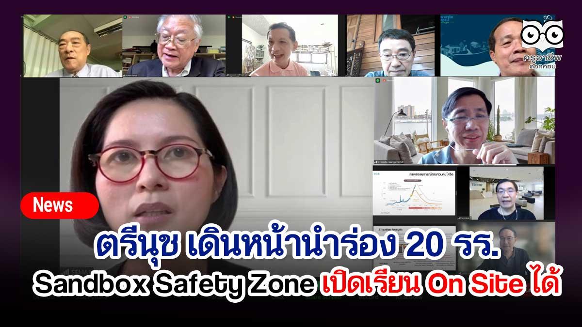 ตรีนุช เดินหน้านำร่อง 20 รร. Sandbox Safety Zone เปิดเรียน On Site ได้