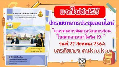 """แจกฟรี!! ปกรายงานการเข้ารับฟังการถ่ายทอดสด """"แนวทางการจัดการเรียนการสอนในสถานการณ์ฯ โควิด – 19 """" วันที่ 27 สิงหาคม 2564 เครดิตเพจ คนkru.kru"""