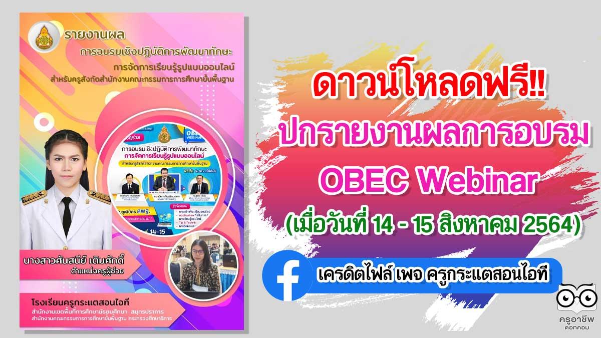 ดาวน์โหลดฟรี!! รายงานผลการอบรมเชิงปฏิบัติการพัฒนาทักษะการจัดการเรียนรู้รูปแบบออนไลน์ OBEC Webinar ไฟล์เพาเวอร์พ้อยต์ แก้ไขได้ เครดิตเพจ ครูกระแตสอนไอที