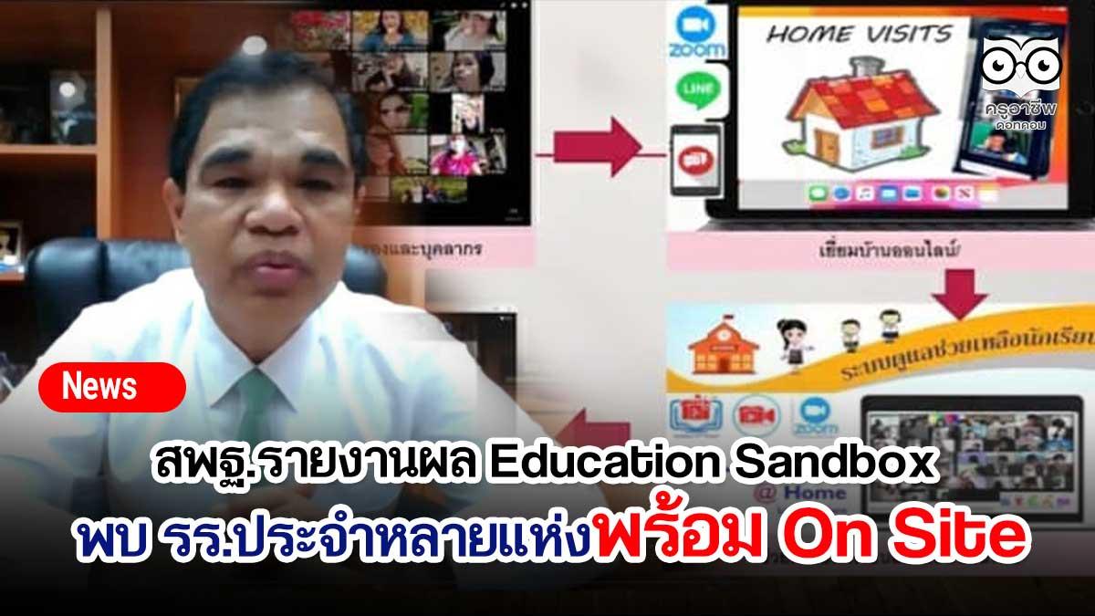 สพฐ.รายงานผล Education Sandbox พบโรงเรียนประจำหลายแห่งพร้อมในการจัดการเรียนการสอนแบบ On Site