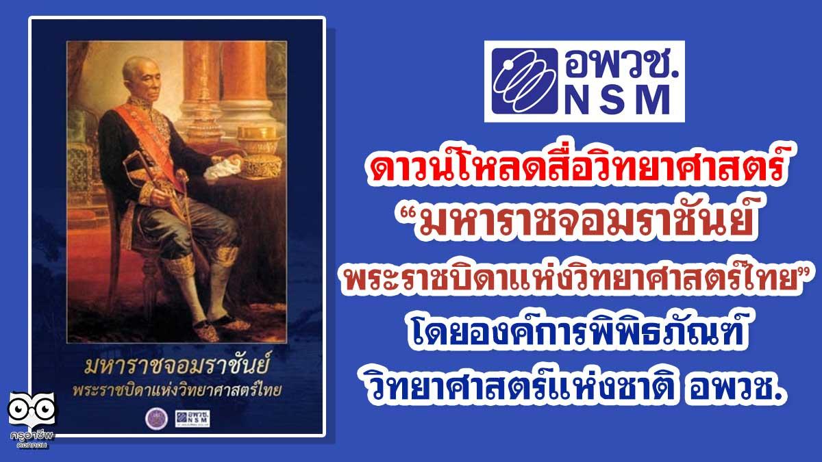 """ดาวน์โหลดสื่อวิทยาศาสตร์ """"มหาราชจอมราชันย์ พระราชบิดาแห่งวิทยาศาสตร์ไทย"""" โดยองค์การพิพิธภัณฑ์วิทยาศาสตร์แห่งชาติ อพวช."""