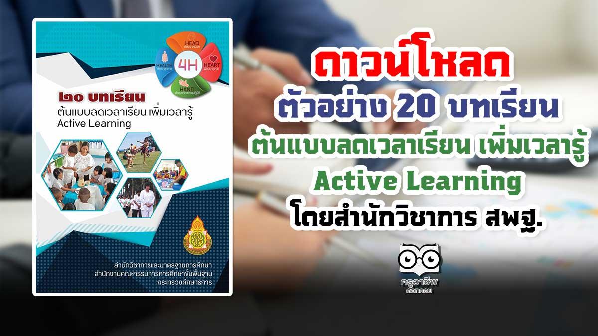 ดาวน์โหลด ตัวอย่าง 20 บทเรียน ต้นแบบลดเวลาเรียน เพิ่มเวลารู้ Active Learning โดยสำนักวิชาการ สพฐ.