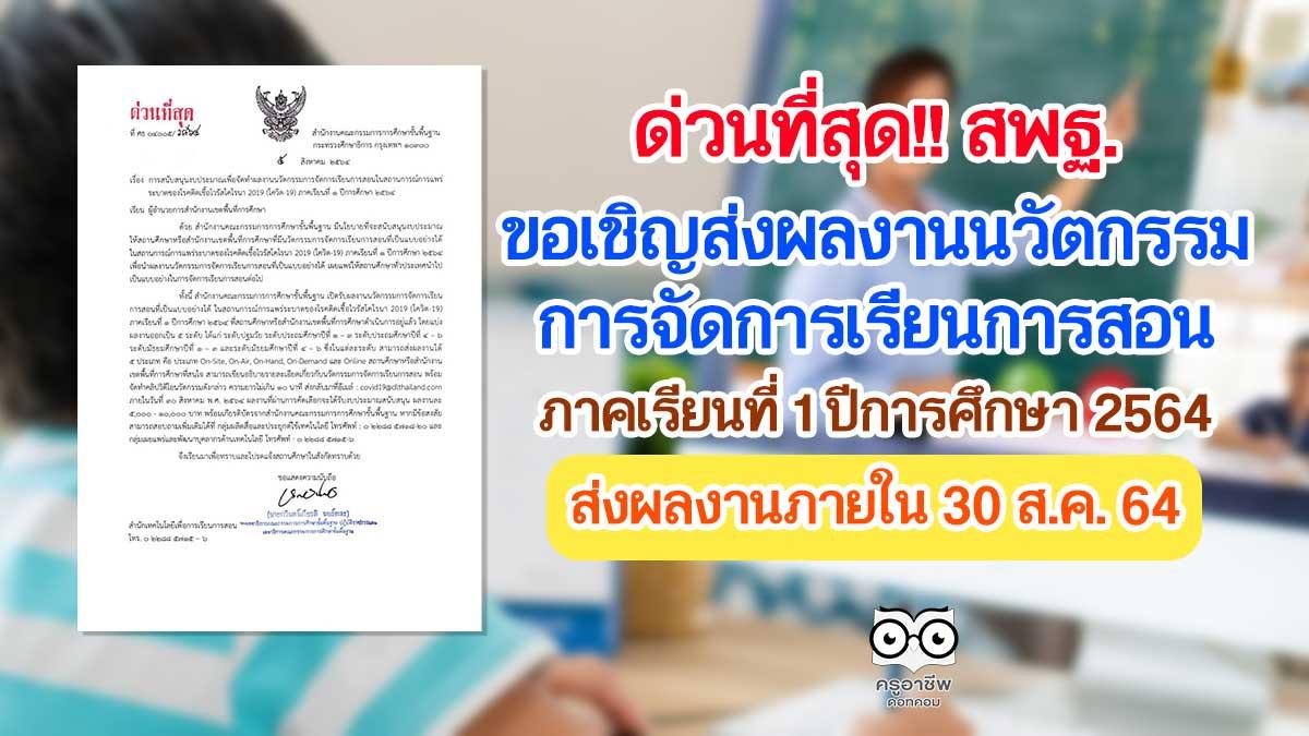 สพฐ.ขอเชิญส่งผลงานนวัตกรรมการจัดการเรียนการสอน ภาคเรียนที่ 1 ปีการศึกษา 2564 รับเงินสนับสนุน และเกียรติบัตรจาก สพฐ. ส่งผลงานภายในวันที่ 30 สิงหาคม 2564