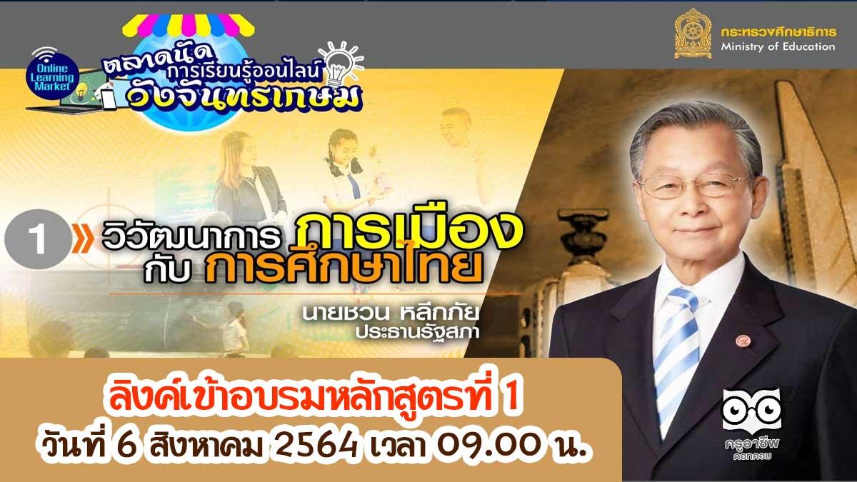 """ลิงค์เข้าอบรมหลักสูตรที่ 1 """"วิวัฒนาการการเมืองกับการศึกษาไทย โดยนายชวน หลีกภัย ประธานรัฐสภา"""" ตลาดนัดการเรียนรู้ออนไลน์วังจันทรเกษม วันที่ 6 สิงหาคม 2564 เวลา 09.00 น."""