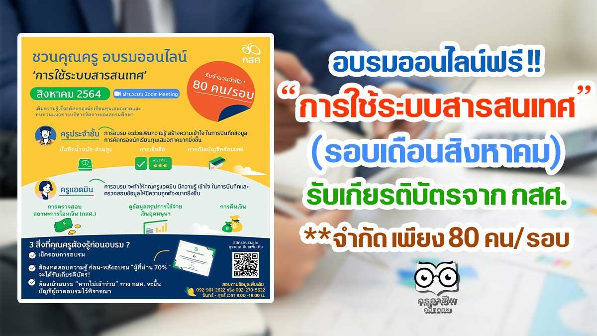 อบรมออนไลน์ เรื่องการใช้ระบบสารสนเทศ เพื่อการคัดกรองนักเรียนทุนเสมอภาค ผ่าน ระบบ Zoom Meeting รับเกียรติบัตรจาก กสศ. (ประจำเดือนสิงหาคม 2564 รับผู้อบรมจำนวนจำกัด เพียง 80 คน/รอบ)