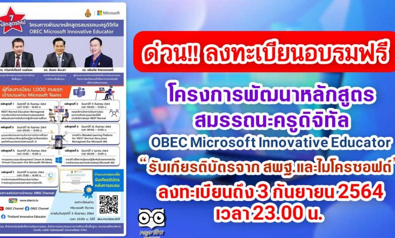 อบรมออนไลน์ฟรี 7 หลักสูตร โครงการพัฒนาหลักสูตรสมรรถนะครูดิจิทัล OBEC Microsoft Innovative Educator รับเกียรติบัตรจาก สพฐ.และไมโครซอฟต์ ลงทะเบียนถึง 3 กันยายน 2564 เวลา 23:00 น.
