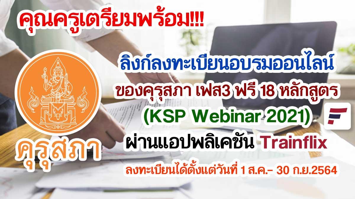 คุณครูเตรียมพร้อม!!! ลิงก์ลงทะเบียน อบรมออนไลน์ของคุรุสภา เฟสสาม อบรมฟรี 18 หลักสูตร (KSP Webinar 2021) ผ่านแอปพลิเคชัน Trainflix