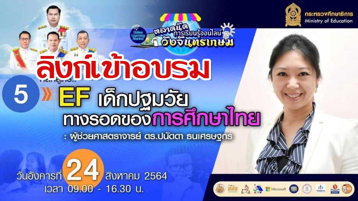 """ลิงก์เข้าอบรมหลักสูตรที่ 5 """"EF เด็กปฐมวัย ทางรอดของการศึกษาไทย"""" ตลาดนัดการเรียนรู้ออนไลน์วังจันทรเกษม วันที่ 24 สิงหาคม 2564 เวลา 09.00 น."""