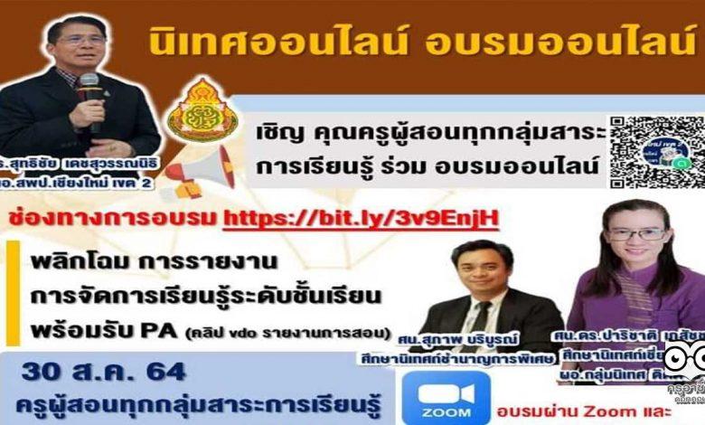 อบรมออนไลน์ การรายงานการจัดการเรียนรู้ระดับชั้นเรียนในรูปแบบวีดิโอ รองรับ PA วันจันทร์ที่ 30 กันยายน 2564 นิเทศออนไลน์ สพป.เชียงใหม่ เขต 2