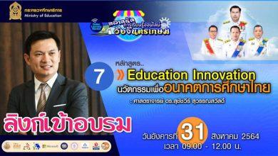"""ลิงก์เข้าอบรมหลักสูตรที่ 7 """"Education Innovationนวัตกรรมเพื่ออนาคตการศึกษาไทย"""" ตลาดนัดการเรียนรู้ออนไลน์วังจันทรเกษม วันที่ 31 สิงหาคม 2564 เวลา 09.00 น."""