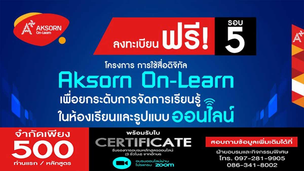 """ลงทะเบียนด่วนก่อนเต็ม!! อจท.เปิดลงทะเบียน อบรมออนไลน์ """"การใช้สื่อดิจิทัล (Aksorn On-Learn) เพื่อยกระดับการจัดการเรียนรู้ในห้องเรียนและรูปแบบออนไลน์"""" จำกัด 500 ที่นั่ง ต่อหลักสูตร เท่านั้น"""