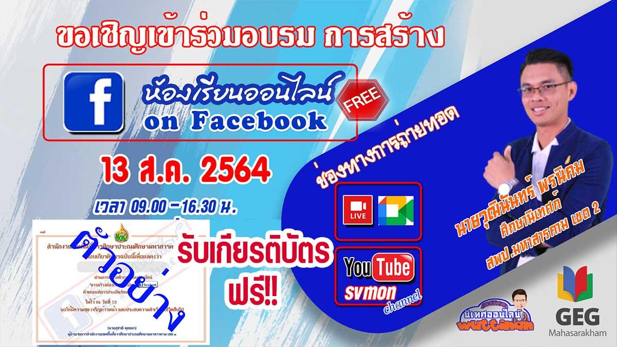 ขอเชิญอบรมออนไลน์ การสร้างห้องเรียน on Facebook วันที่ 13 สิงหาคม 2564 เวลา 09.00 น. รับเกียรติบัตรฟรี โดย สพป.มหาสารคามเขต 2