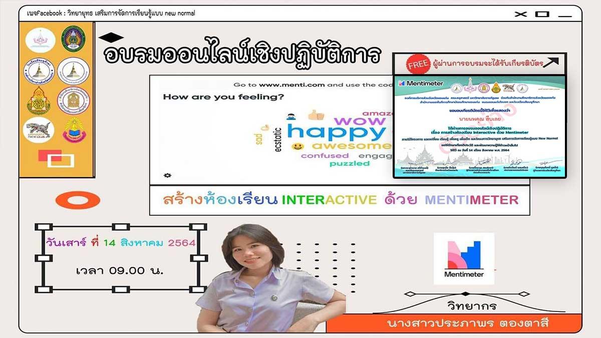ด่วนจำนวนจำกัด!! ขอเชิญอบรมเชิงปฏิบัติการ เรื่องการสร้างห้องเรียน Interactive ด้วย Mentimeter วันที่ 14 สิงหาคม 2564 รับเกียรติบัตรฟรี
