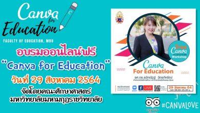 """ด่วน!! อบรมออนไลน์ฟรี โครงการเสริมสร้างทักษะการเรียนรู้สำหรับครูในศตวรรษที่ 21 """"Canva for Education"""" วันที่ 29 สิงหาคม 2564 จัดโดยคณะศึกษาศาสตร์ มหาวิทยาลัยมหามกุฏราชวิทยาลัย"""