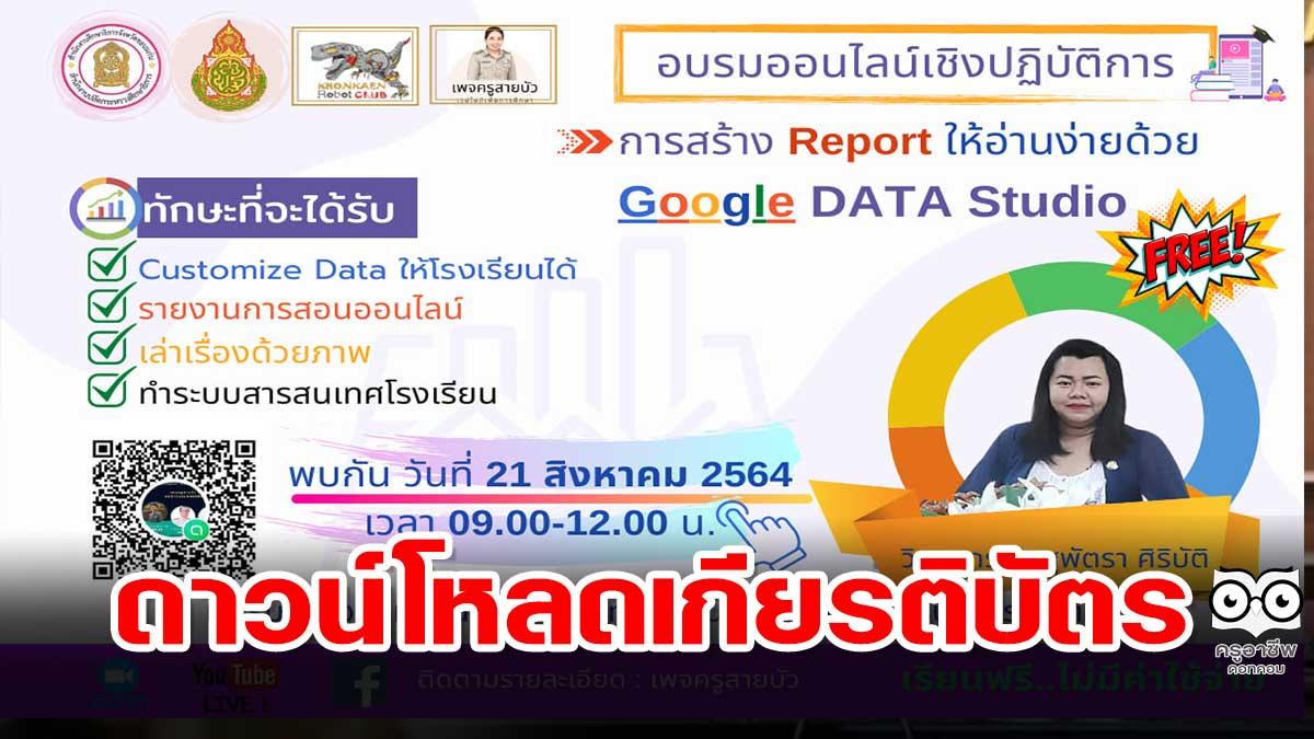 ดาวน์โหลดได้แล้ว!! เกียรติบัตรอบรมหลักสูตร Google Data Studio วันเสาร์ที่ 21สิงหาคม 2564 จัดโดย ศธ๗.ขอนแก่น สพม.ขอนแก่น ชมรมขอนแก่นโรบอท และเพจครูสายบัว