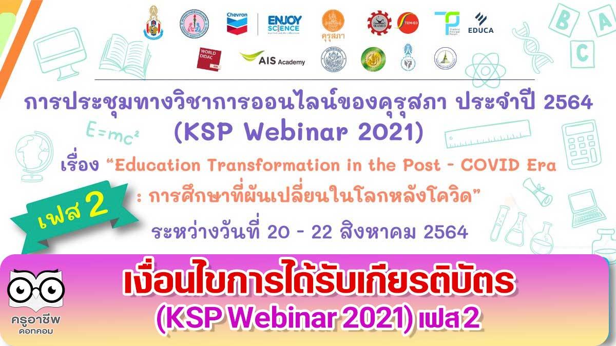 เช็คด่วน!! เงื่อนไขการได้รับเกียรติบัตร การประชุมทางวิชาการออนไลน์ของคุรุสภา KSP Webinar 2021 เฟส 2