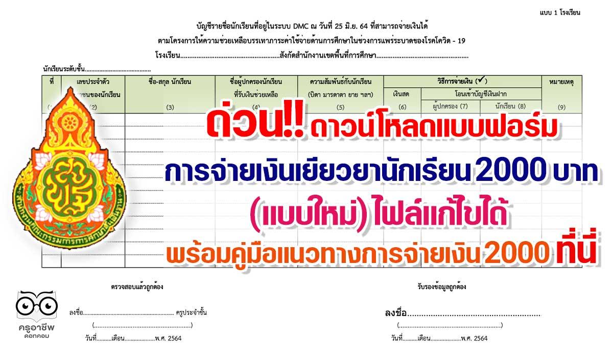 ด่วน!! ดาวน์โหลดแบบฟอร์ม การจ่ายเงินเยียวยานักเรียน 2000 บาท (แบบใหม่) ไฟล์แก้ไขได้ พร้อมคู่มือแนวทางการจ่ายเงิน 2000 ที่นี่