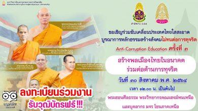 ลงทะเบียนเข้าร่วมสัมมนา ครั้งที่ 3 หัวข้อ สร้างพลเมืองไทยในอนาคต ร่วมต่อต้านการทุจริต โครงการบูรณาการแนวทางความร่วมมือทางศาสนาในการต่อต้านการทุจริต วันที่ 30 สิงหาคม 2564 โดย มจร. ร่วมกับสำนักงาน ป.ป.ช.
