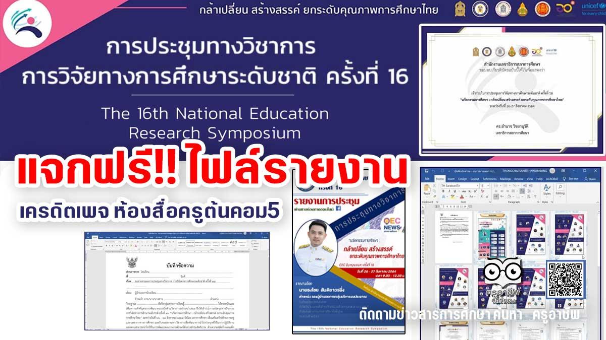 แจกฟรี!! ไฟล์รายงาน การประชุมทางวิชาการ การวิจัยทางการศึกษาระดับชาติ ครั้งที่ 16 จัดโดย สภาการศึกษา ระหว่างวันที่ 26 - 27 สิงหาคม 2564 ไฟล์เวิร์ด แก้ไขได้ เครดิตเพจ ห้องสื่อครูต้นคอม5