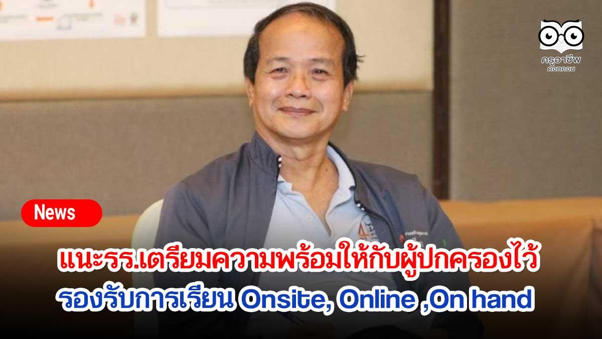 สมพงษ์ แนะรร.เตรียมความพร้อมให้กับผู้ปกครองไว้ รองรับการเรียน Onsite, Online ,On hand