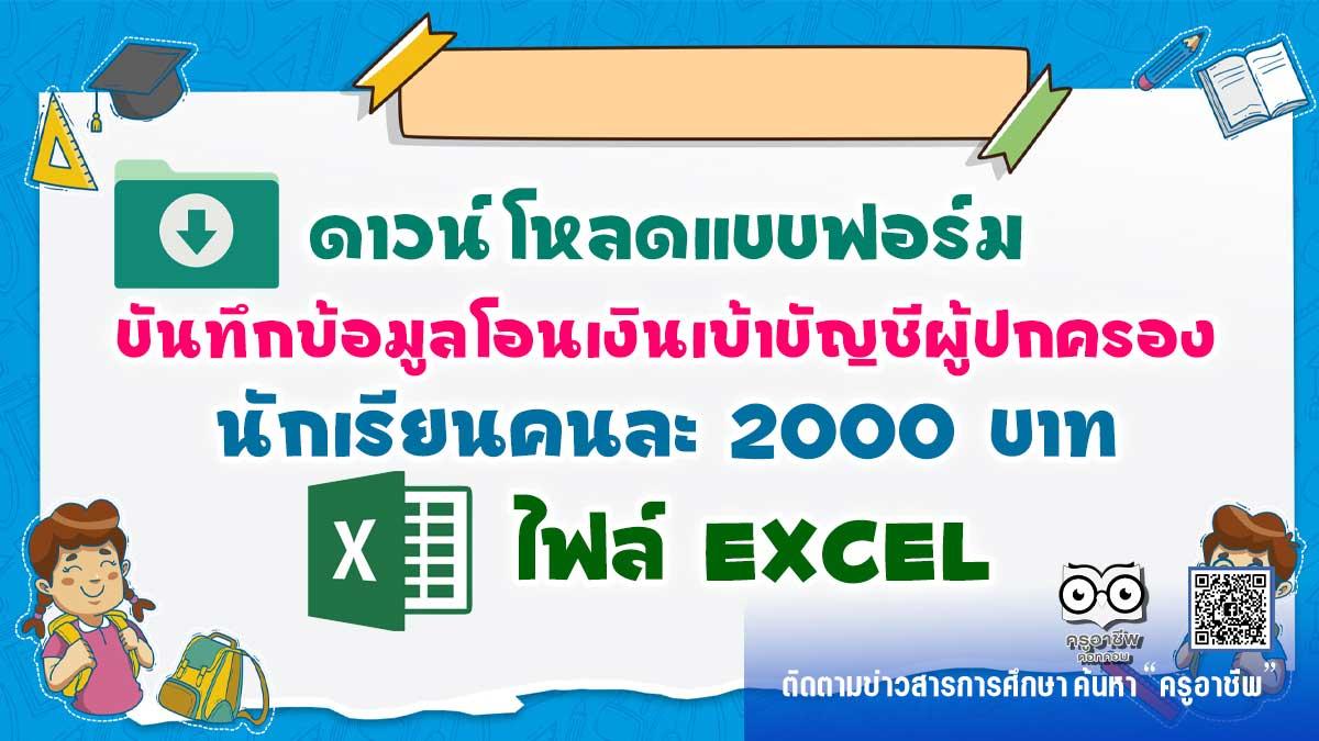 ดาวน์โหลด!! แบบฟอร์มบันทึกข้อมูล โอนเงินเข้าบัญชีผู้ปกครอง นักเรียนคนละ 2000 บาท ไฟล์ Excel