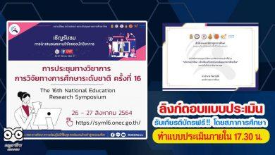 ลิงก์ตอบแบบประเมิน รับเกียรติบัตรฟรี !! การประชุมทางวิชาการ การวิจัยทางการศึกษาระดับชาติครั้งที่16 โดยสภาการศึกษา (วันที่ 27 ส.ค. 2564 ตอบภายใน 17.30 น.)
