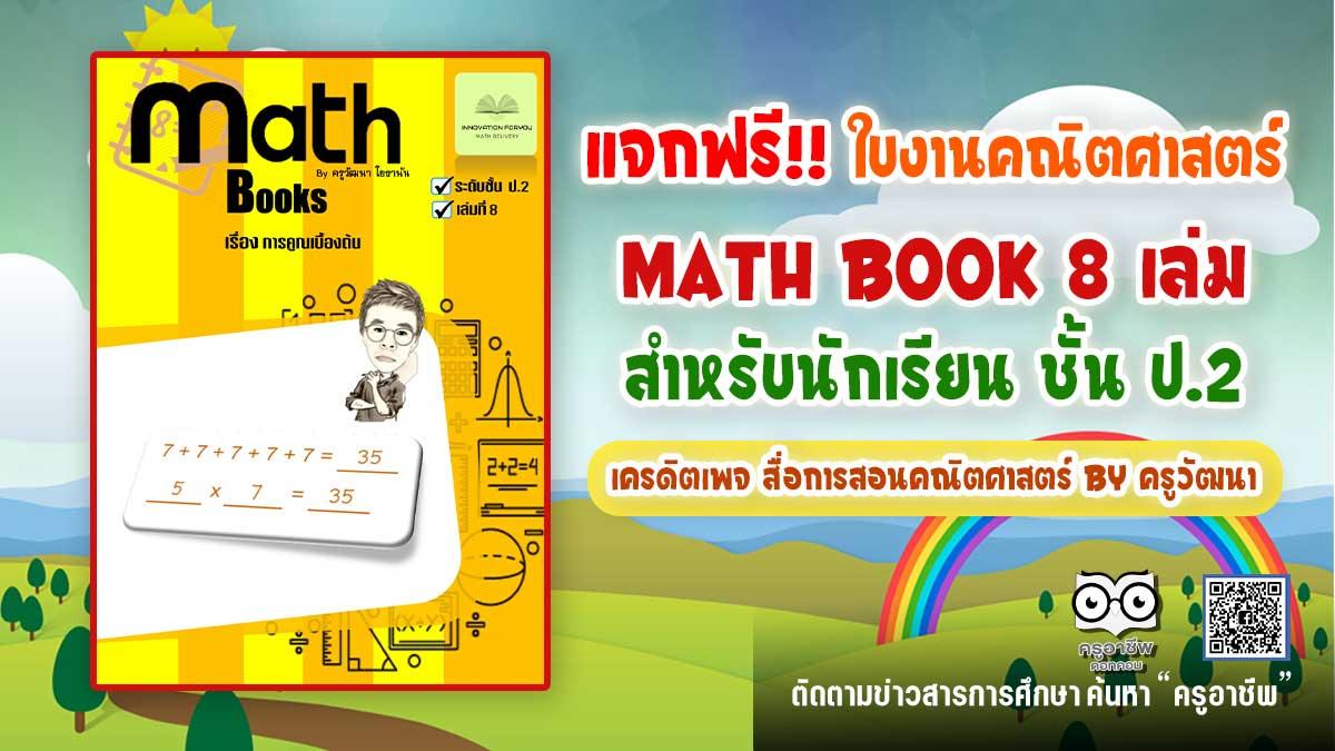 แจกฟรี!! ใบงานคณิตศาสตร์ Math book 8 เล่ม สำหรับนักเรียน ชั้น ป.2 เครดิตเพจ สื่อการสอนคณิตศาสตร์ by ครูวัฒนา