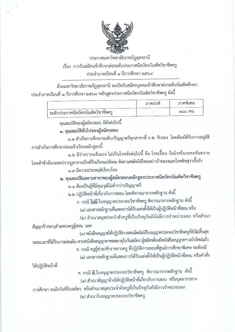 ม.ราชภัฎอุดรธานี เปิดรับสมัคร ป.บัณฑิตวิชาชีพครู 180 คน (สอบออนไลน์) สมัคร 20 สิงหาคม - 12 กันยายน 2564