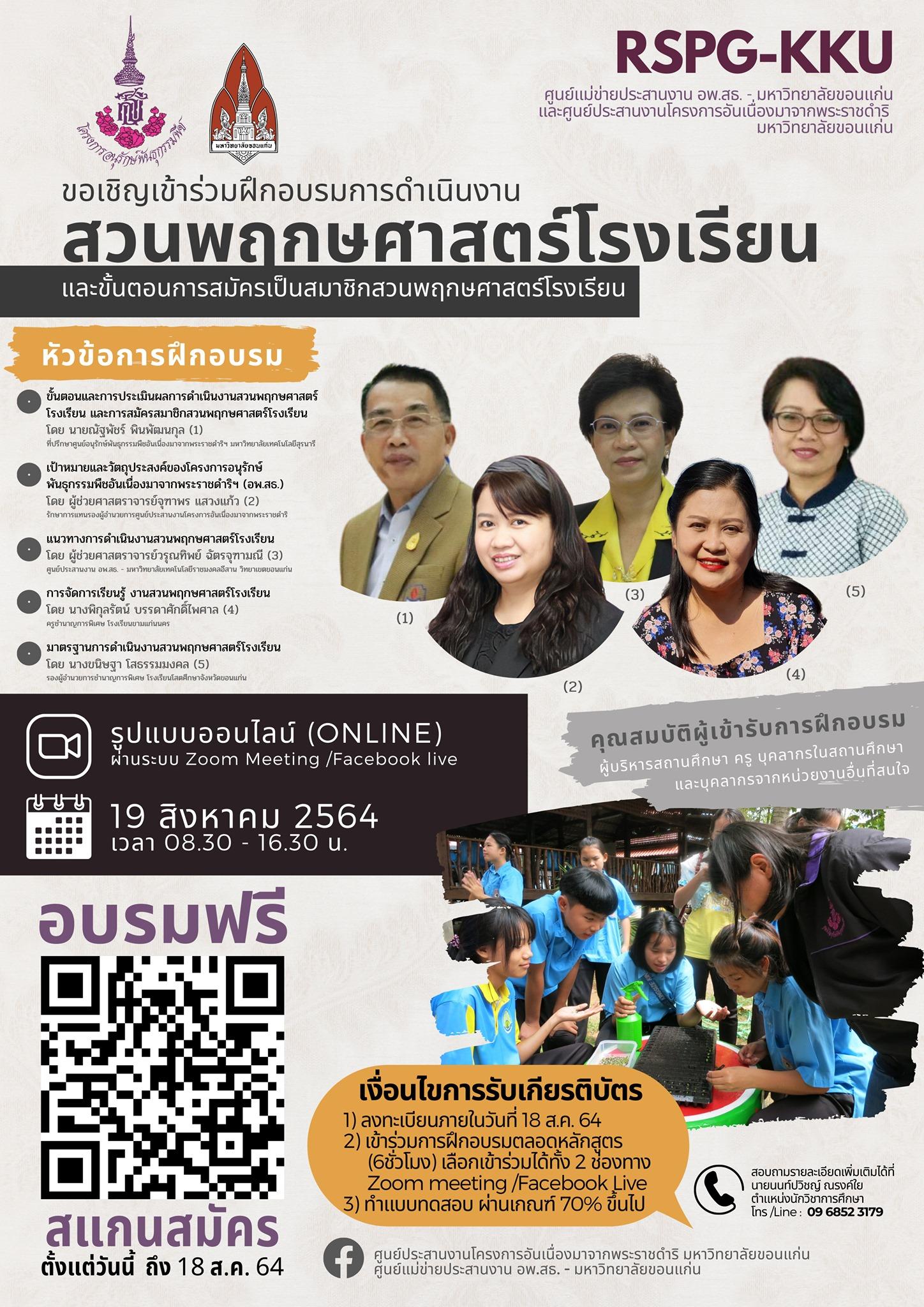 ครด่วน!! อบรมออนไลน์ฟรี โครงการสวนพฤกษศาสตร์โรงเรียน พร้อมรับเกียรติบัตร โดยมหาวิทยาลัยขอนแก่น ลงทะเบียนภายในวันที่ 18 ส.ค. 64 อบรมวันที่ 19 สิงหาคม พ.ศ.2564