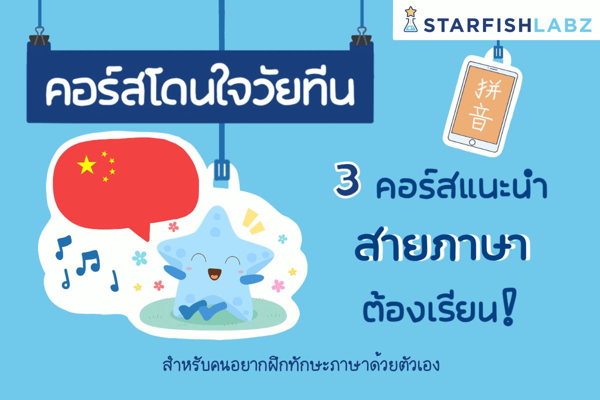 เรียนออนไลน์ฟรี 3 คอร์สแนะนำ สายภาษาต้องได้เรียน!!