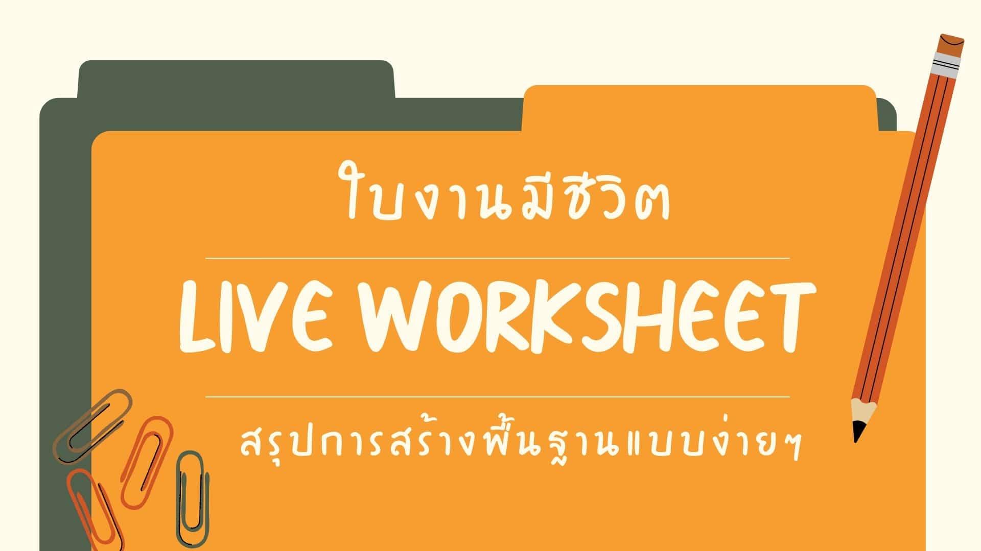 วิธีการสร้างใบงานโดย liveworksheet