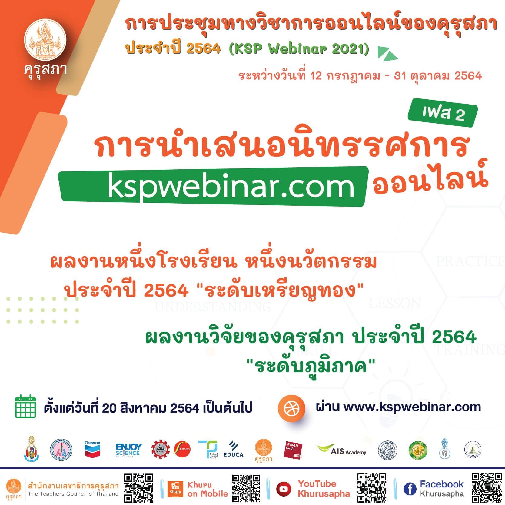 คุรุสภาเชิญชมการนำเสนอนิทรรศการออนไลน์ ผลงานหนึ่งโรงเรียน หนึ่งนวัตกรรม  ในงานการประชุมทางวิชาการออนไลน์ของคุรุสภา ประจำปี 2564 (KSP Webinar 2021) ตั้งแต่วันที่ 20 สิงหาาคม 2564 เป็นต้นไป