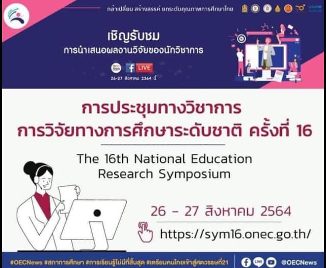 """เชิญร่วมงานการวิจัยทางการศึกษาระดับชาติ ครั้งที่ 16 """"นวัตกรรมการศึกษา: กล้าเปลี่ยน สร้างสรรค์ ยกระดับคุณภาพการศึกษาไทย"""" 26-27 สิงหาคม 2564  รับเกียรติบัตรโดยสภาการศึกษา"""