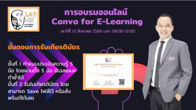 """วิธีการรับใบเกียรติบัตร ให้ผู้สมัครบรมหลักสูตร """"Canva for e-Learning"""" วันที่ 21 ส.ค. 2564 โดยสมาคมอีเลิร์นนิงแห่งประเทศไทย"""