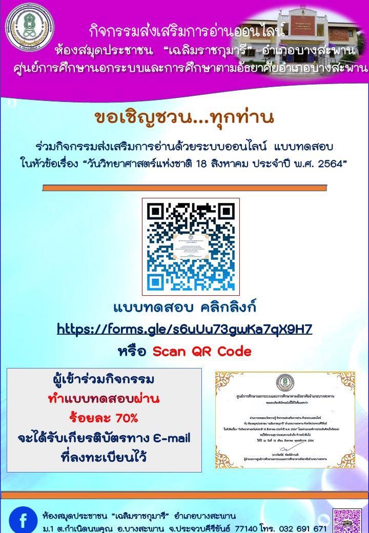 """แบบทดสอบวัดความรู้ ในหัวข้อเรื่อง """"วันวิทยาศาสตร์แห่งชาติ 18 สิงหาคม ประจำปี พ.ศ. 2564"""" ผ่านเกณฑ์ 70% จะได้รับเกียรติบัตร ทาง E-mail โดยห้องสมุดประชาชน """"เฉลิมราชกุมารี"""" อำเภอบางสะพาน"""