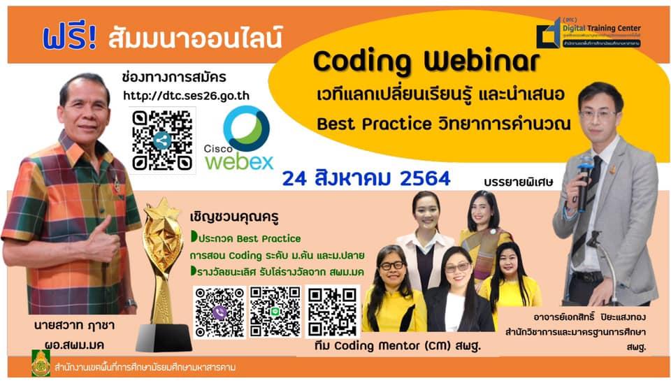 ขอเชิญร่วมสัมมนาออนไลน์ SESMK Coding Webinar ในวันที่ 24 สิงหาคม 2564 จัดโดยสพม.มหาสารคาม