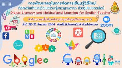 อบรมออนไลน์ การพัฒนาทักษะด้านดิจิทัลและการเรียนรู้เพื่อส่งเสริมพหุวัฒนธรรม สำหรับครูภาษาอังกฤษ Digital Literacy and Multicultural Learning for English Teacher วันที่ 30-31 สิงหาคม2564 จาก สพป.ศรีสะเกษ เขต 3