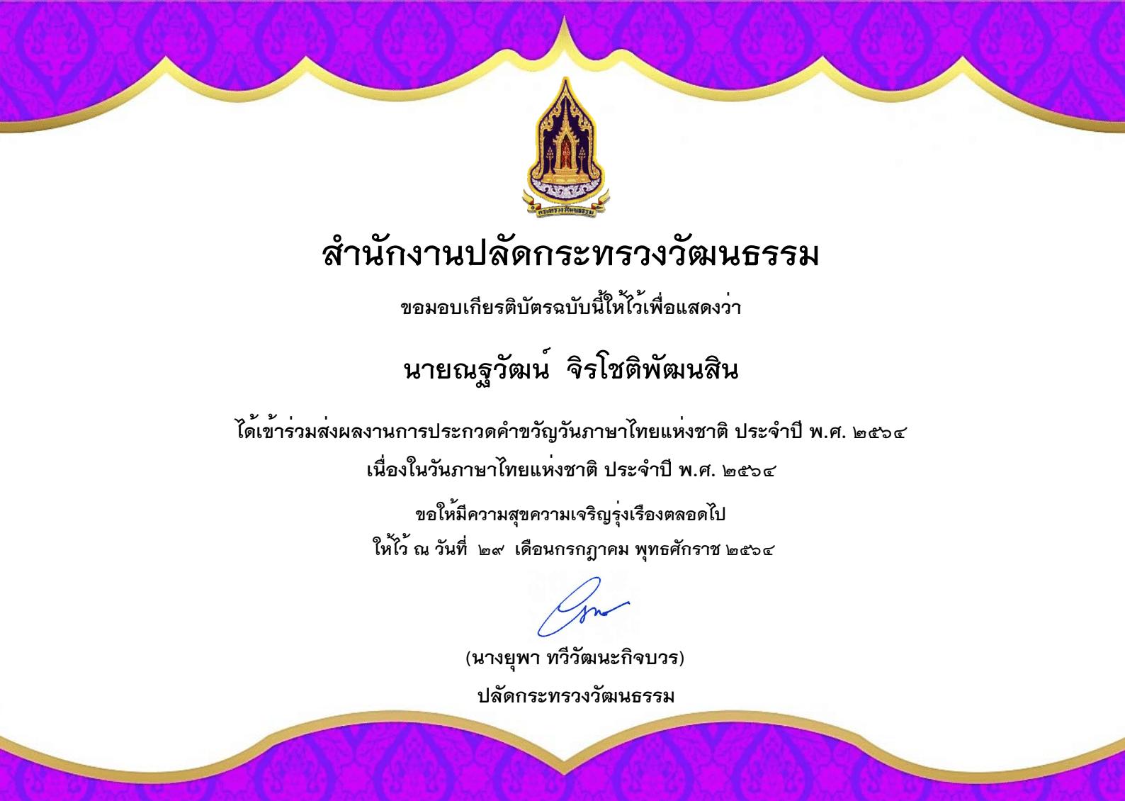 ดาวน์โหลดเกียรติบัตร กิจกรรมประกวดคำขวัญวันภาษาไทยแห่งชาติ ประจำปี พ.ศ. ๒๕๖๔ โดยสำนักงานปลัดกระทรวงวัฒนธรรม
