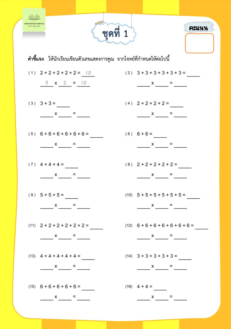 จกฟรี!! ใบงานคณิตศาสตร์ Math book 8 เล่ม สำหรับนักเรียน ชั้น ป.2 เครดิตเพจ สื่อการสอนคณิตศาสตร์ by ครูวัฒนา