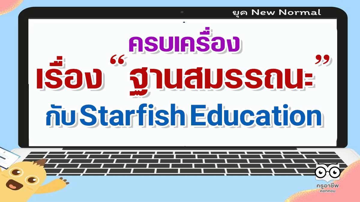 ครบเครื่อง เรื่องฐานสมรรถนะ กับ Starfish Education