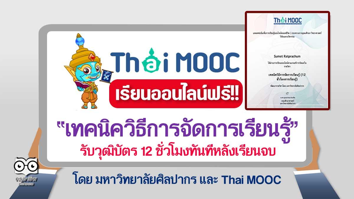 เรียนออนไลน์ฟรี!! หลักสูตร เทคนิควิธีการจัดการเรียนรู้ รับวุฒิบัตร 12 ชั่วโมงทันทีหลังเรียนจบ โดยมหาวิทยาลัยศิลปากร และ ThaiMOOC