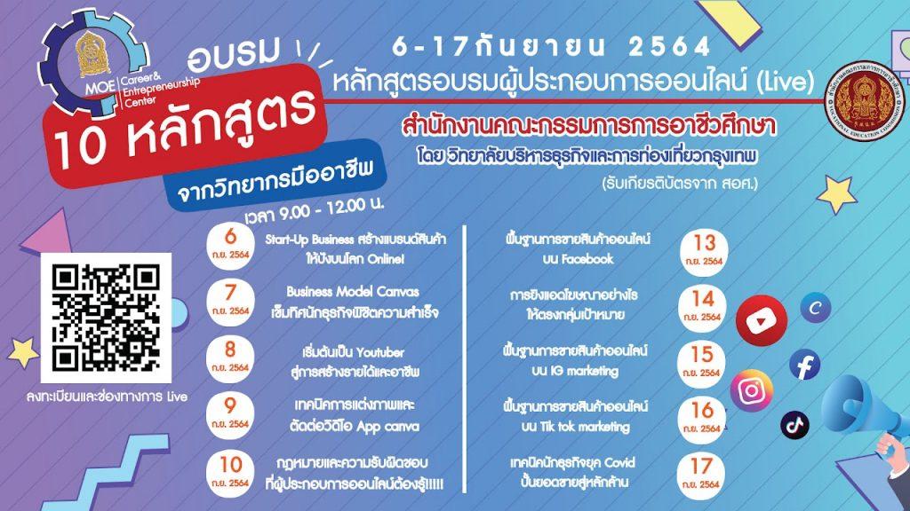 ลงทะเบียนอบรมฟรี!! มีวุฒิบัตร 10 หลักสูตรอบรมผู้ประกอบการออนไลน์ ระหว่างวันที่ 6-17 กันยายน 2564